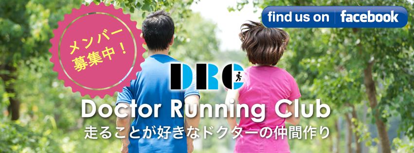 DRC ドクターランニングクラブ® Facebookグループ