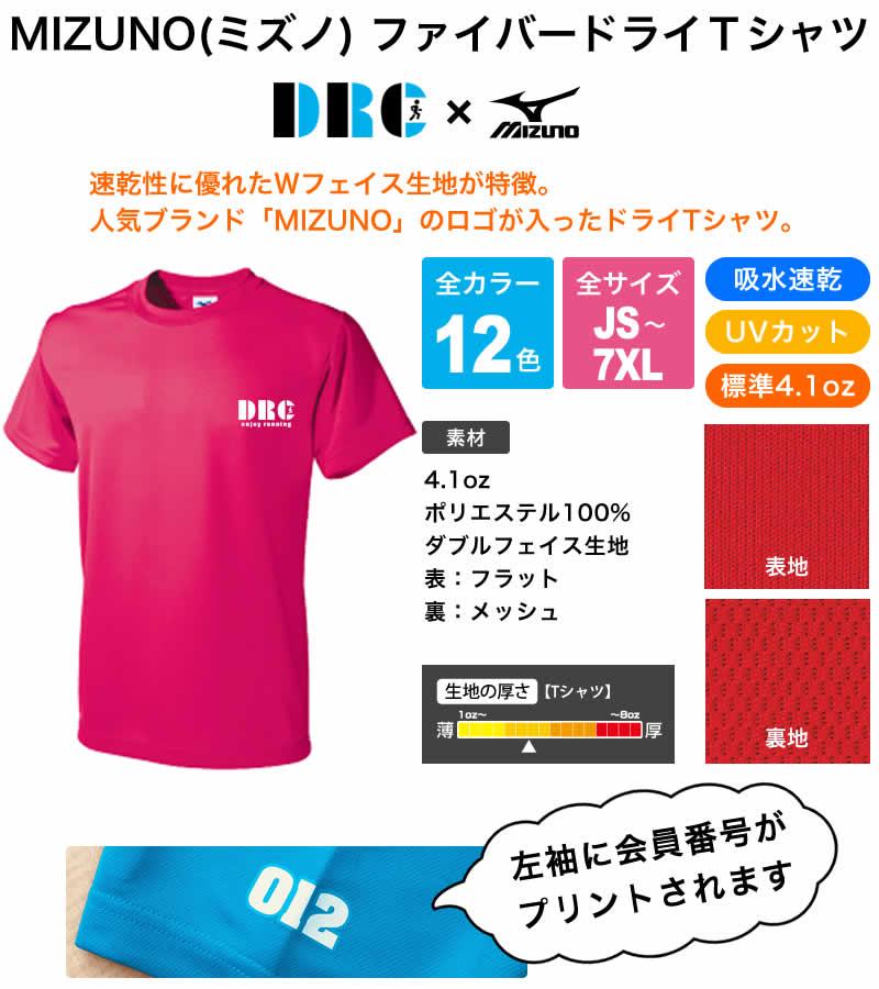 mizuno(ミズノ) ファイバードライTシャツ